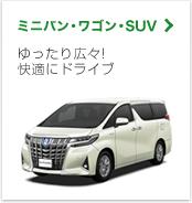 ミニバン・ワゴン・RV