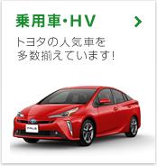 乗用車・HV
